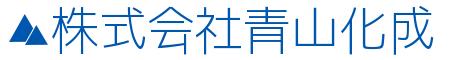 プラスチック製品のブロー成型専門会社|株式会社青山化成